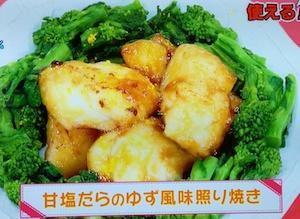 NHKあさイチ 甘塩たらのゆず風味照り焼きレシピ【1月19日】