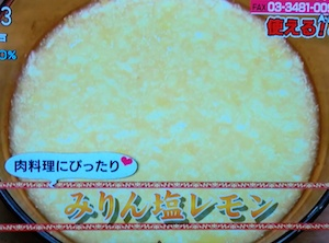 NHKあさイチ みりんレシピ【塩レモン&ねぎ塩&ビネガー&鮭の漬け焼き】