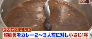 カレーに甜麺醤&梅酒で高級な味に?【トリックハンター 1月21日】