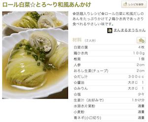 ロール白菜☆とろ~り和風あんかけ_by_まんまるまうちゃん__クックパッド__簡単おいしいみんなのレシピが193万品