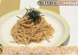有吉弘行のダレトク 明太子スパゲティレシピ