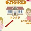 NHKあさイチ ネウボラとは?【2月10日】