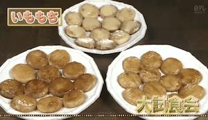 秘密のケンミンショー 北海道のジャガイモのいももちレシピ