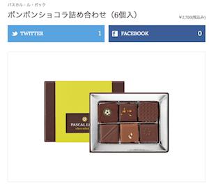 マツコの知らない世界 デパートチョコレートの通販まとめ【2月10日】
