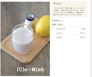 ライスミルクレシピ