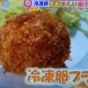 冷凍卵フライレシピ
