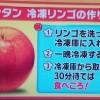 冷凍りんごの作り方/レシピ