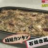 ホットプレート石焼ビビンバレシピ