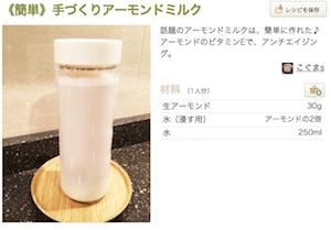 《簡単》手づくりアーモンドミルク_by_こぐまs__クックパッド__簡単おいしいみんなのレシピが198万品
