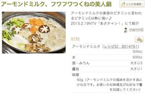 アーモンドミルクの作り方/レシピ