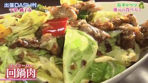 春キャベツの回鍋肉レシピ