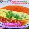 めざましテレビで松岡茉優が作ったココナッツオイルのオムレツレシピ