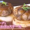 新玉ねぎとハンバーグのステーキレシピ