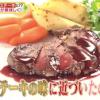 科学的ステーキの作り方/レシピ