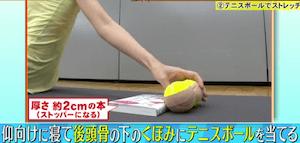 バイキングのテニスボールを使ったストレートネック改善法
