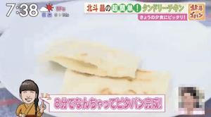 あさチャンの北斗晶流ピタパンレシピ