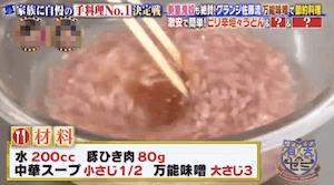 有吉ゼミのグランジ佐藤流万能味噌のピリ辛坦々うどんレシピ