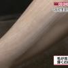 NHKあさイチのムダ毛処理のやり方