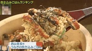 プレバトの西山茉希流うなぎのかば焼き炊き込みご飯レシピ