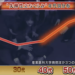 NHKためしてガッテン 失神性立ちくらみの治療法&予防法【2月4日】
