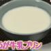世界一受けたい授業 生姜牛乳プリンレシピ|3月14日