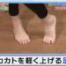 フリフリグッパー体操で認知症予防!効果とやり方動画